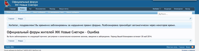 Ошибка_Официальный форум жителей ЖК Новые Снегири 2014-05-23 19-09-58 2014-05-23 19-10-11